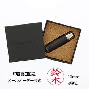 【印面後日配送】三菱鉛筆 ピュアモルト ネーム印 HN-2005