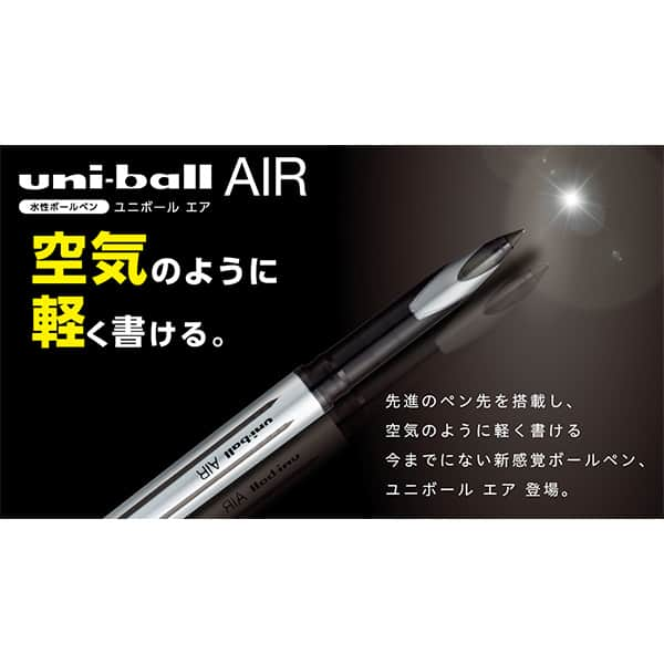 三菱鉛筆 ユニボールエア 水性ボールペン 0.7mm