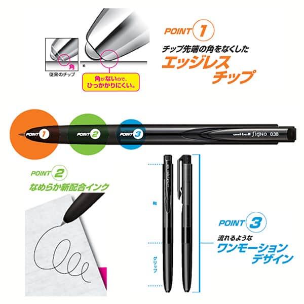 三菱鉛筆 ユニボール シグノ ボールペン 0.38mm