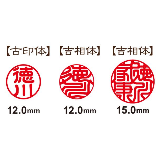 印鑑 銀行印・実印2本セット アカネ 12mm・15mm 銀枠牛革グランドケース
