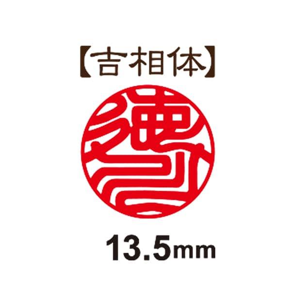 印鑑 アカネ 13.5mm 銀枠牛革グランドケース 銀行印・実印向き