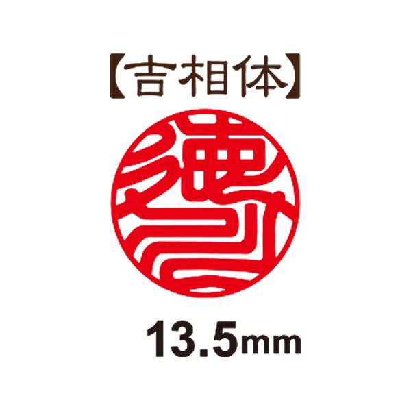 印鑑 牛角(並) 13.5mm 銀枠牛革グランドケース 銀行印・実印向き