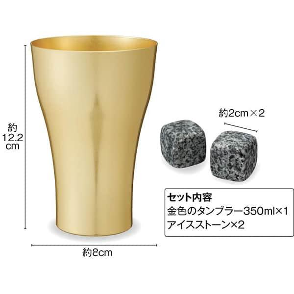 金色のタンブラー&アイスストーンセット 350ml アルミ 冷たい飲み物専用