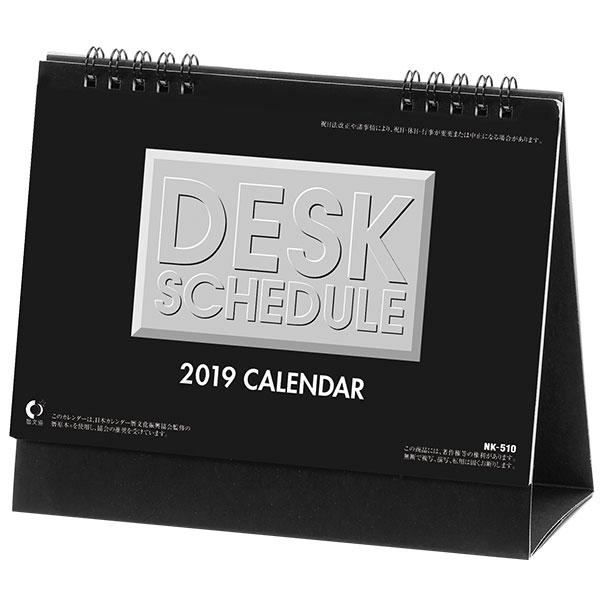 卓上カレンダー デスクスケジュール