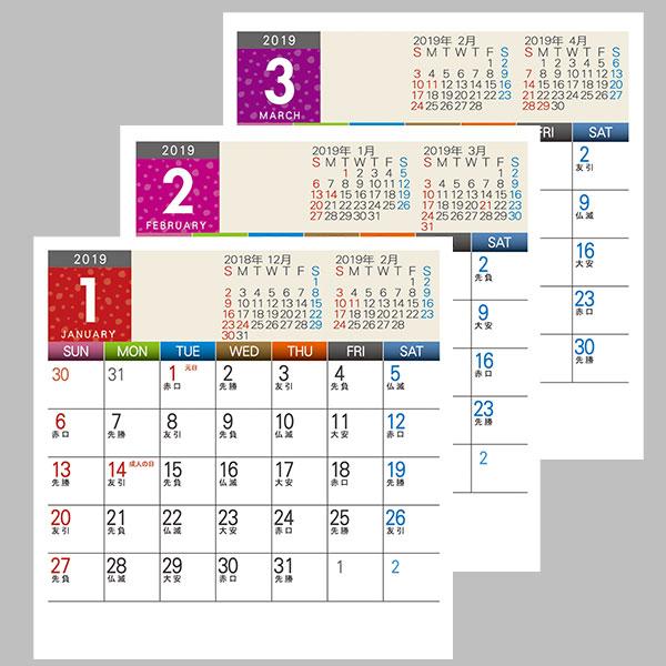 卓上カレンダー フロッピーディスクサイズ