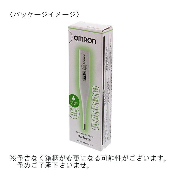 オムロン 電子体温計 けんおんくん MC-846