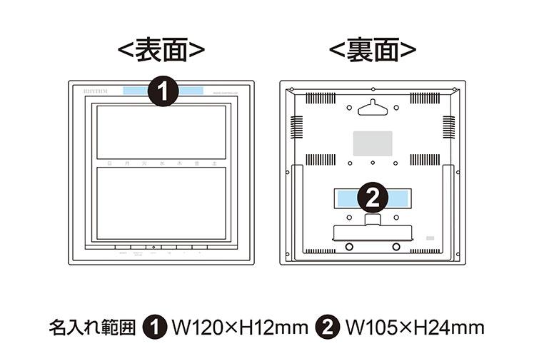 リズム デジタル電波時計 フィットウェーブカレンダーD178