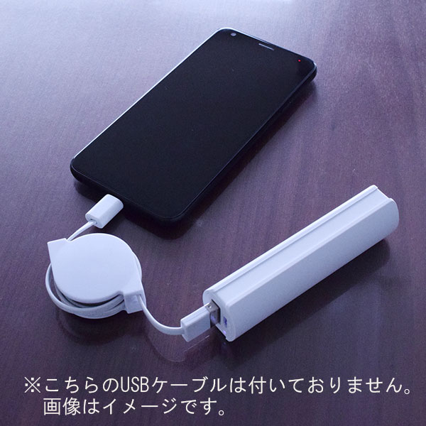 モバイルバッテリー コンパクト 2500mAh