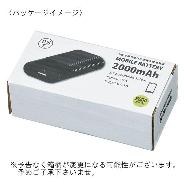 モバイルバッテリー 2000mAh PSEマーク付