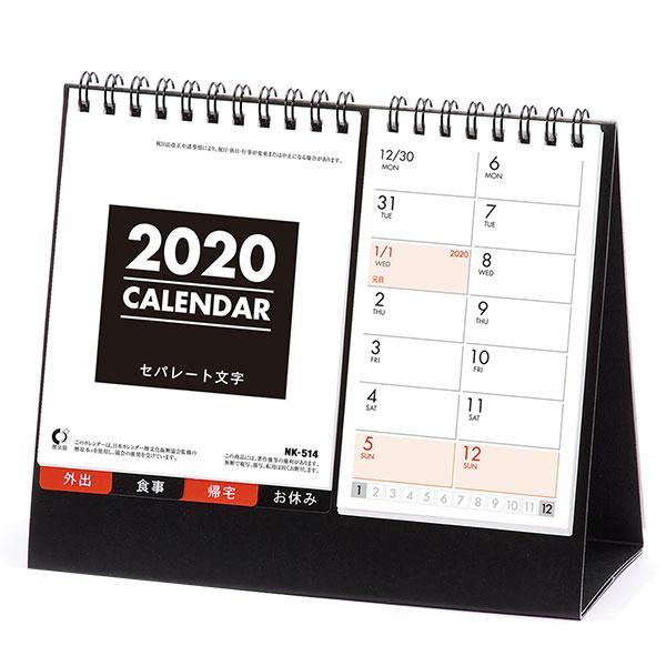 2020年 卓上カレンダー セパレート文字