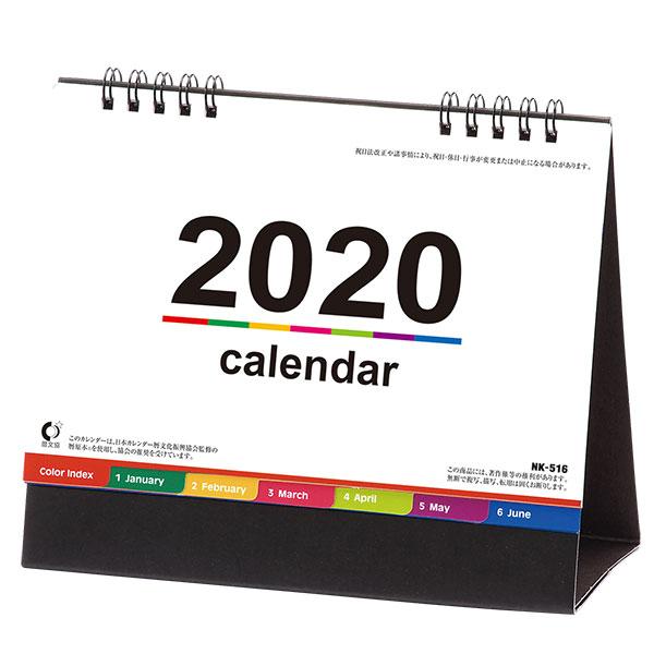 2020年 卓上カレンダー カラーインデックス