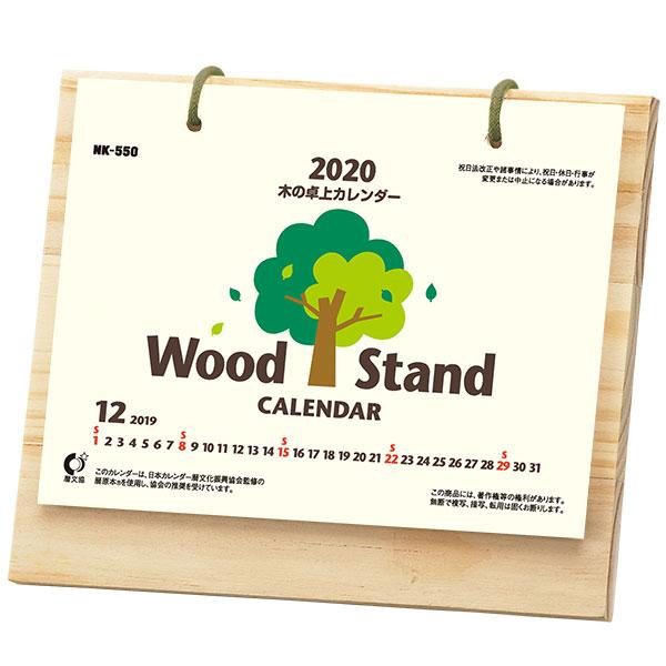 2020年 木の卓上カレンダー
