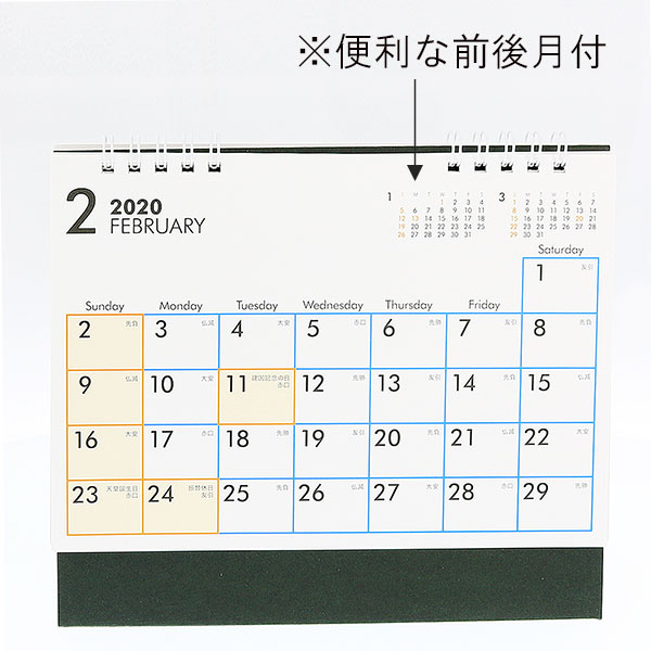 2020年 卓上カレンダー スクエア文字 六曜有 六曜無