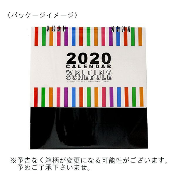 2020年 卓上カレンダー 書き込みスケジュール 六曜有