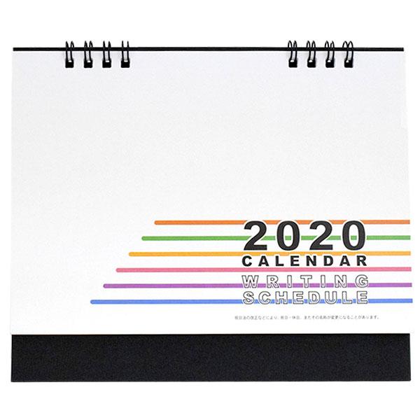 2020年 卓上カレンダー 書き込みスケジュール 六曜無