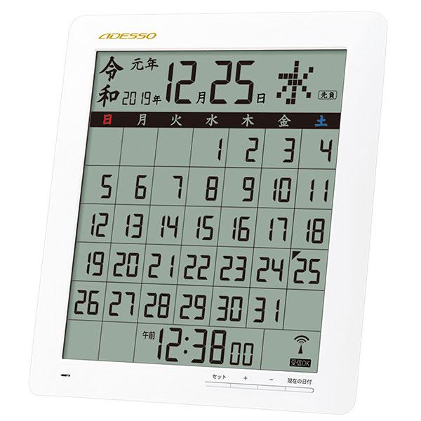 マンスリーカレンダー電波クロック 令和対応