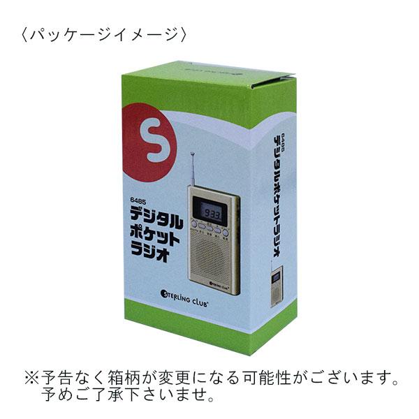 デジタルポケットラジオ ワイドFM対応