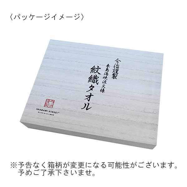今治謹製 紋織タオル フェイスタオル×2/ウォッシュタオル×1