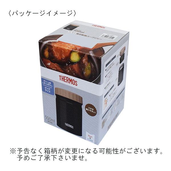 サーモス 真空断熱スープジャー 500ml JBT500