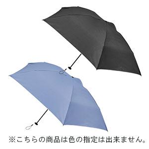 スマホより軽い 軽量折りたたみ傘(晴雨兼用)