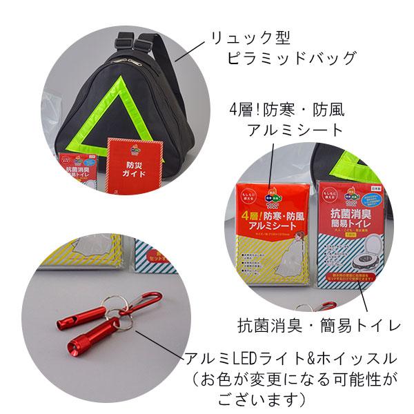 ピラミッドバッグ 非常用 防災7点セット