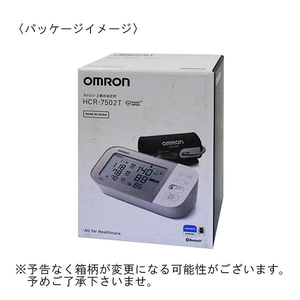 オムロン 上腕式血圧計 HCR-7502T