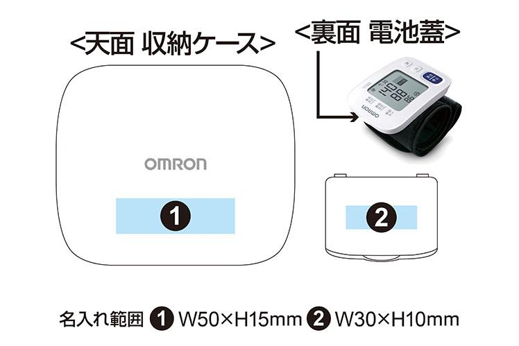 オムロン 手首式血圧計 HEM-6183