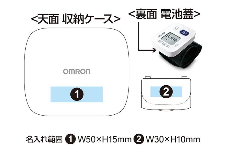 オムロン 手首式血圧計 HEM-6161