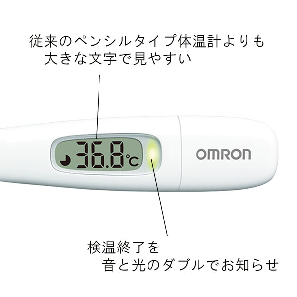オムロン 電子体温計 けんおんくん MC-687