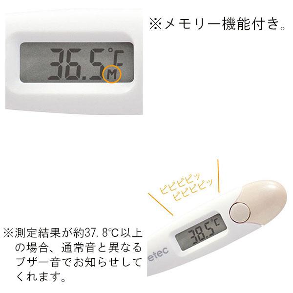 dretec(ドリテック)やわらかタッチ体温計 TO-200