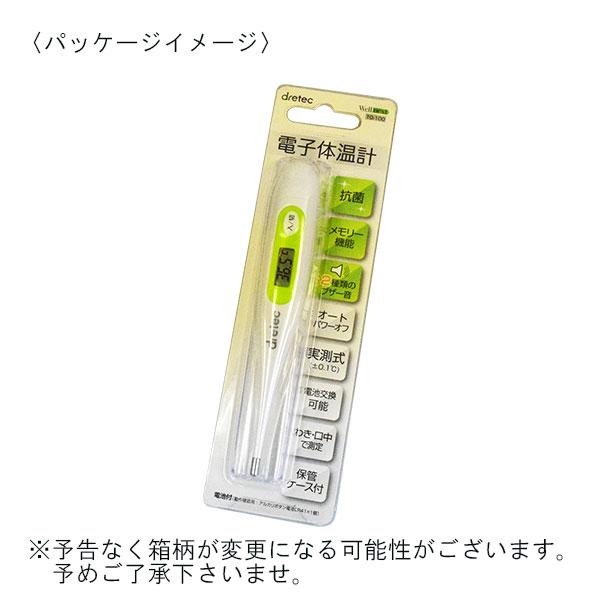 dretec(ドリテック)電子体温計 TO-100