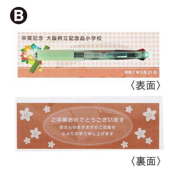 【卒業記念品向けオリジナル台紙付】フェアライン3エコ 3色ボールペン