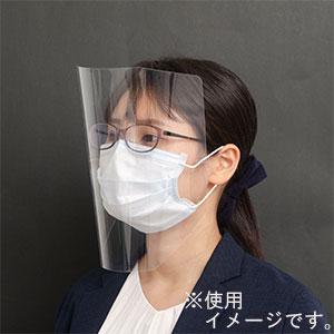 飛沫感染対策 マスクに付けるフェイスシールド