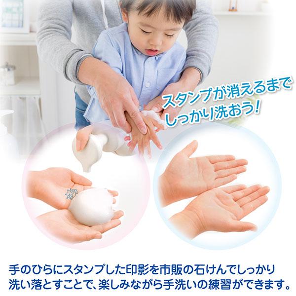シヤチハタ 手洗い練習スタンプ おててポン