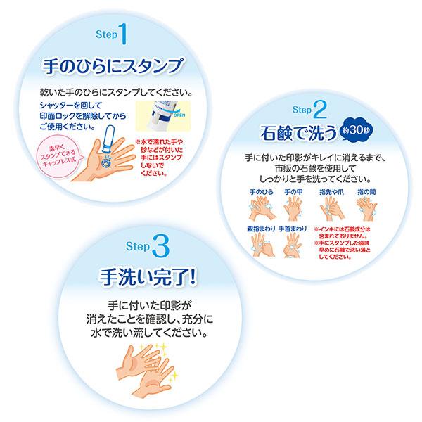 シヤチハタ 手洗い練習スタンプ おててポン キャップレス