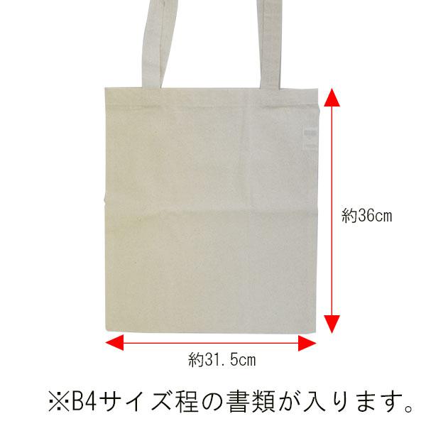 無漂白コットントートバッグ マチなし (既製品) 360×315mm