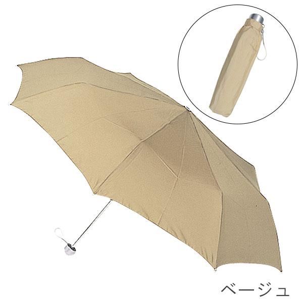 3段折りたたみ軽量傘 55㎝骨 包装箱入り