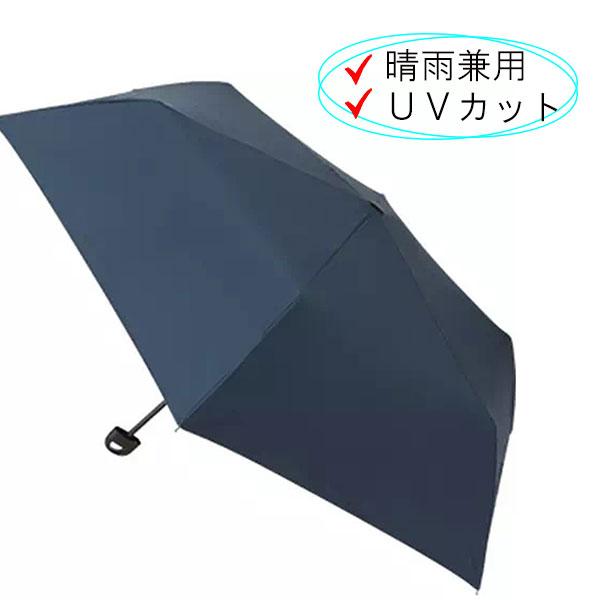 UV折りたたみ傘 ハンガーグリップ付 包装箱入り