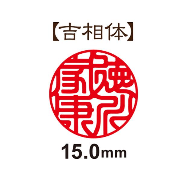 印鑑 牛角(並) 15mm 牛革セーフティー印鑑ケース 銀行印・実印向き