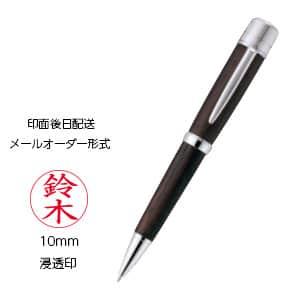 【印面後日配送】三菱鉛筆 ピュアモルト 浸透印 回転繰り出し式 SH-3505
