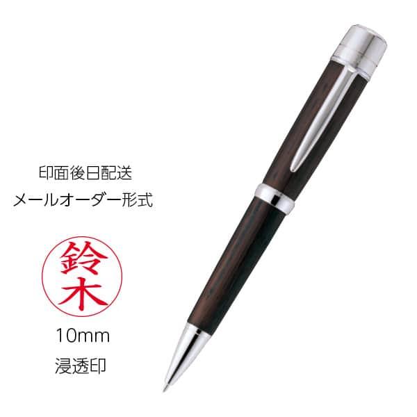 ハンコ利用が多いビジネスパーソンに贈る、渋くてクールな三菱鉛筆ピュアモルト印鑑付ボールペン