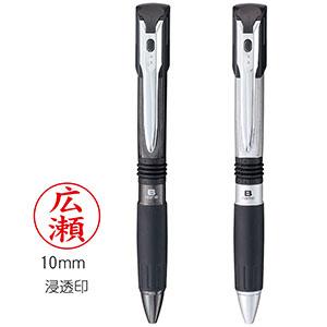 三菱鉛筆 ビーネーム 浸透印&ボールペン&シャーペン SHW-2000