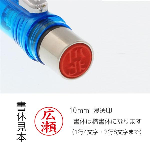 【印面後日配送】三菱鉛筆 ビーネーム 浸透印 クリア SH-1002
