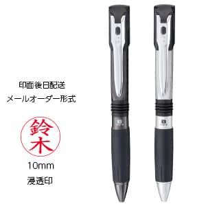 【印面後日配送】三菱鉛筆 ビーネーム 浸透印&ボールペン&シャーペン付 SHW-2000