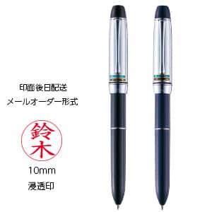 【印面後日配送】三菱鉛筆 ビーネーム 浸透印&ボールペン&シャーペン付 SHW-2051